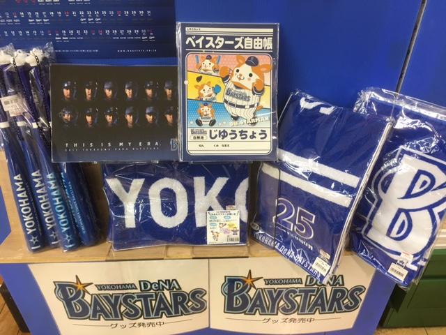 グッズ 横浜 dena ベイスターズ 横浜DeNAベイスターズグッズコレクション