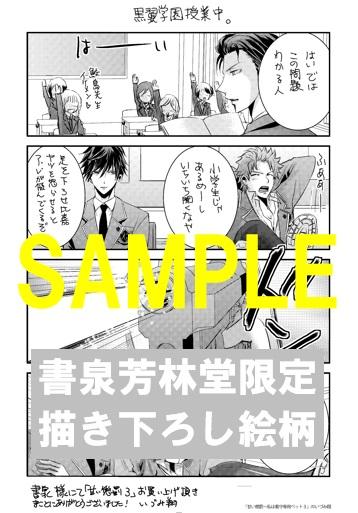書泉・芳林堂書店限定特典ペーパ...
