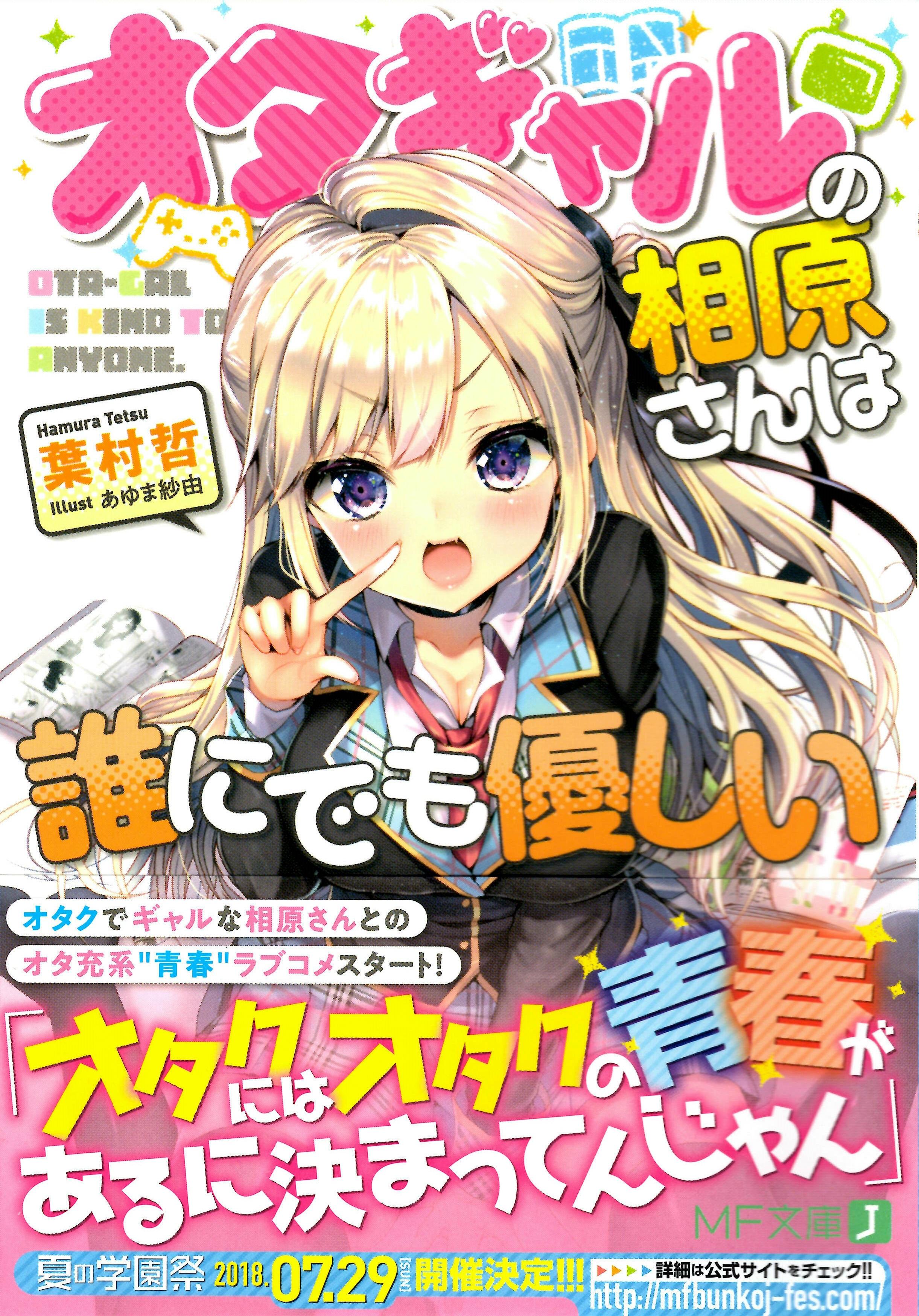 おすすめライトノベル紹介vol.28...