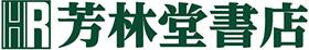 芳林堂書店