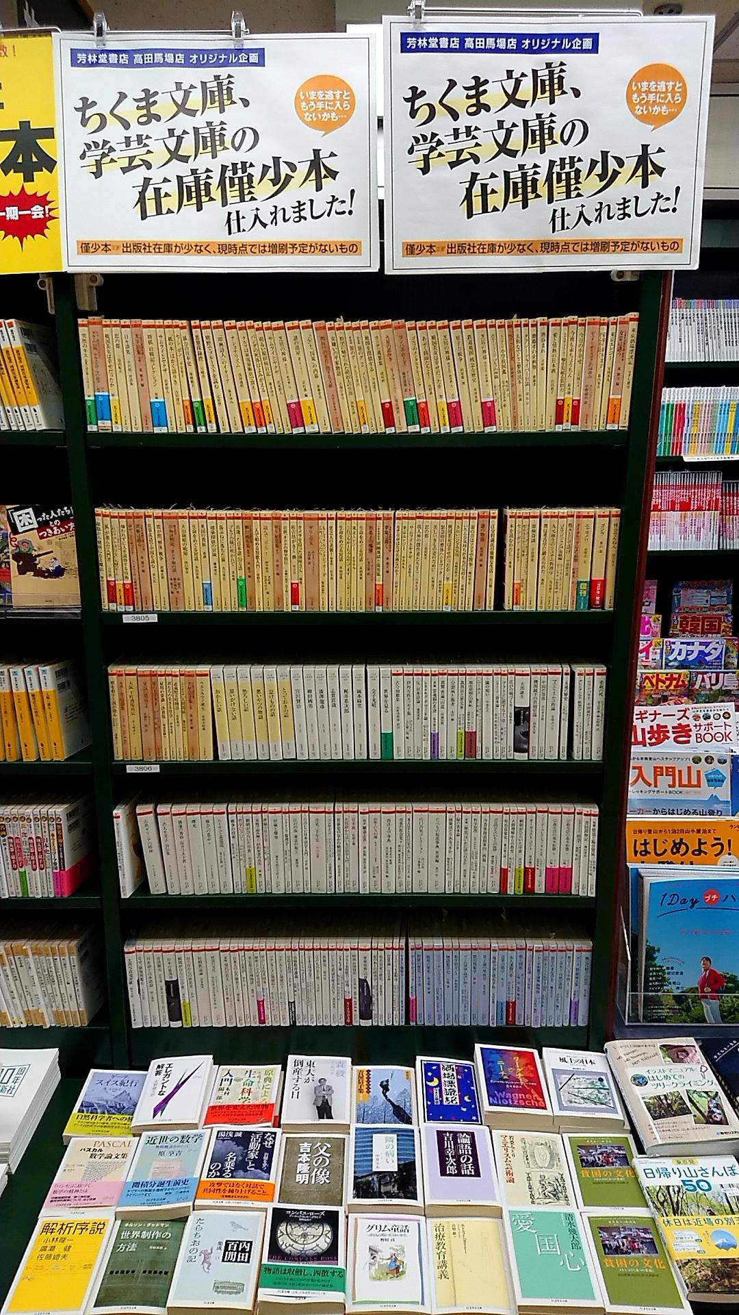 在庫僅少本フェア(ちくま文庫・ちくま学芸文庫) | 芳林堂書店